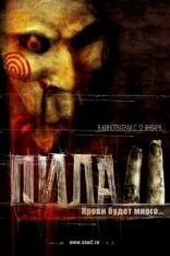 фильм Пила II Saw II 2005