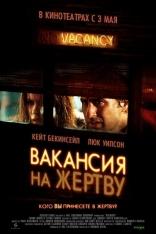 фильм Вакансия на жертву Vacancy 2007