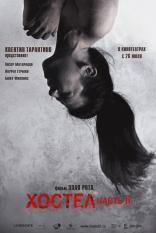 фильм Хостел: Часть II Hostel: Part II 2007