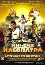 фильм Астерикс и Обеликс: Миссия «Клеопатра» Astérix & Obélix: Mission Cléopâtre 2002