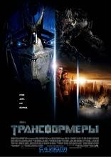 фильм Трансформеры Transformers 2007