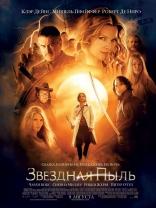 фильм Звездная пыль Stardust 2007