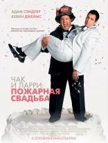 фильм Чак и Ларри: Пожарная свадьба I Now Pronounce You Chuck and Larry 2007