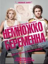 фильм Немножко беременна Knocked Up 2007