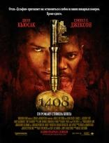 фильм 1408 1408 2007