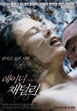 фильм Леди Чаттерлей Lady Chatterley 2006