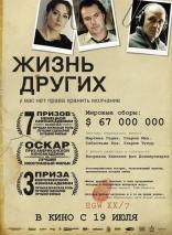 фильм Жизнь других Leben der Anderen, Das 2006