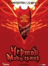 фильм Чертов мобильник Hellphone 2007