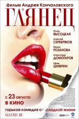 фильм Глянец — 2007