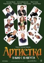 фильм Артистка — 2007