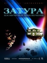 фильм Затура Zathura: A Space Adventure 2005