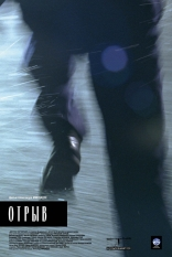 фильм Отрыв — 2007