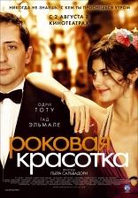 фильм Роковая красотка Hors de prix 2006