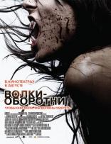 фильм Волки-оборотни Skinwalkers 2006