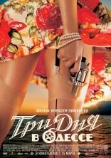 фильм Три дня в Одессе — 2007