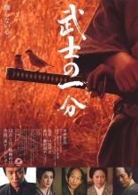 фильм Любовь и честь Bushi no ichibun 2006