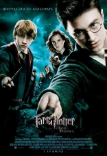 фильм Гарри Поттер и Орден Феникса Harry Potter and the Order of the Phoenix 2007