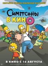 фильм Симпсоны в кино Simpsons Movie, The 2007