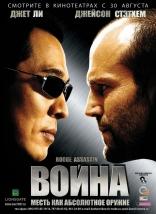 фильм Война War 2007