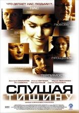 фильм Слушая тишину  2007