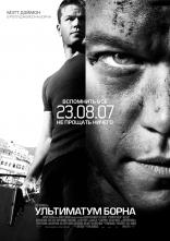 фильм Ультиматум Борна Bourne Ultimatum, The 2007