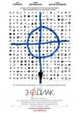 фильм Зодиак Zodiac 2007
