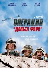 фильм Операция «Дельта-фарс» Delta Farce 2007