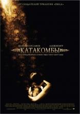 фильм Катакомбы Catacombs 2007