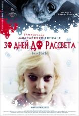 фильм 30 дней до рассвета Frostbiten 2006