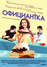 фильм Официантка Waitress 2007