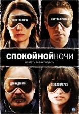фильм Спокойной ночи Good Night, The 2007