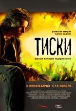 фильм Тиски — 2007