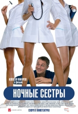 фильм Ночные сестры — 2007