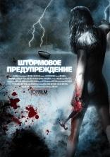 фильм Штормовое предупреждение Storm Warning 2007