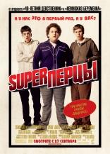 фильм Супер-перцы Superbad 2007