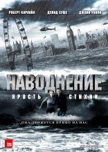фильм Наводнение Flood 2007