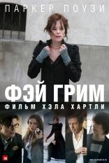 фильм Фэй Грим Fay Grim 2006