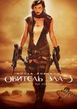 фильм Обитель зла 3 Resident Evil: Extinction 2007