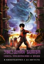 фильм Звездная битва: Сквозь пространство и время Thru the Moebius Strip 2005