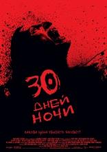 фильм 30 дней ночи 30 Days of Night 2007