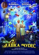 фильм Лавка чудес Mr. Magorium's Wonder Emporium 2007