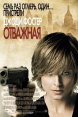 фильм Отважная Brave One, The 2007
