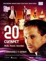 фильм 20 сигарет — 2007