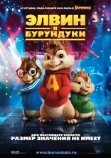 ����� ����� � ��������� Alvin and the Chipmunks 2007
