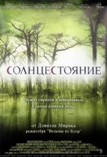фильм Солнцестояние Solstice 2007