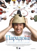 фильм Парадокс — 2008