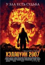 фильм Хэллоуин 2007 Halloween 2007