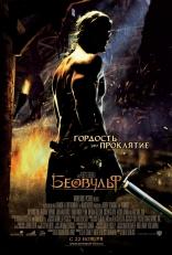 фильм Беовульф Beowulf 2007
