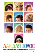 фильм Лак для волос Hairspray 2007