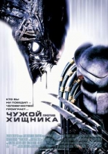 фильм Чужой против Хищника Alien vs. Predator 2004